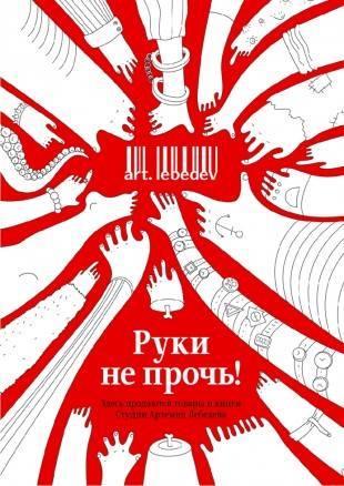 artlebedev-posters-13